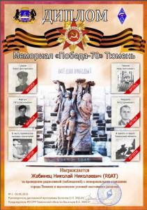 победа_Тюмень 70